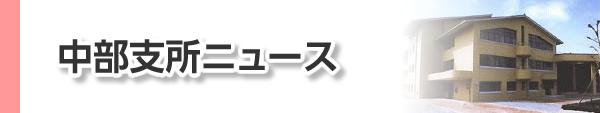 伊勢支所ニュース