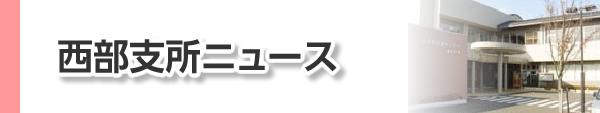 小俣支所ニュース
