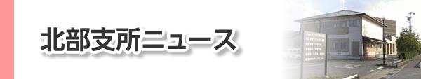御薗支所ニュース