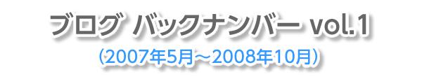 ブログバックナンバーvol.1