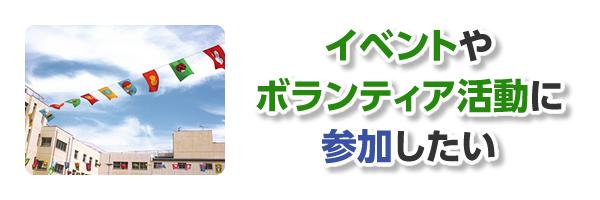 イベントやボランティア活動に参加したい