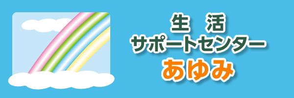 伊勢市生活サポートセンター あゆみ