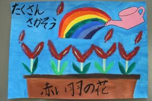 【佳作】中村成那(北浜小2年)