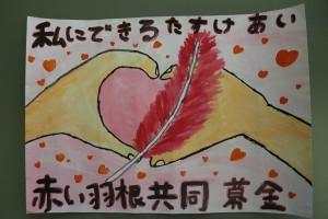 【佳作】中村恵菜(浜郷小5年)