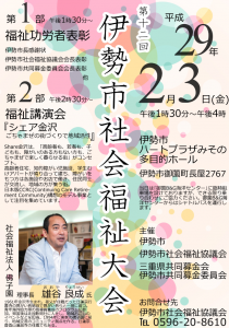FUKUSITAIKAI12
