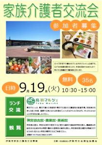 kaigosyachirashi01