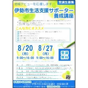 【チラシ】8月開催用_t