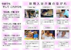 入浴パンフ02