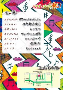 ライブスペース☆伊っ勢の!チラシ裏