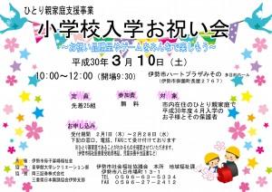 小学校入学お祝い会(受付期間変更)