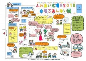 第22回ふれあい広場パンフレット(30.5.20)裏