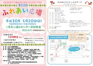 第22回ふれあい広場パンフレット(30.5.20)表