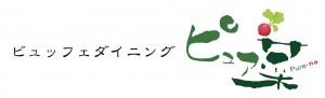 ビュッフェダイニングピュア菜