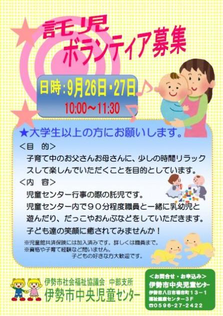 託児V募集(H30.9.26・27)