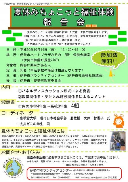【チラシ】夏休みちょこっと福祉体験報告会 jpeg