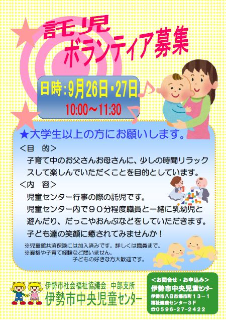 【チラシ】託児ボランティア募集