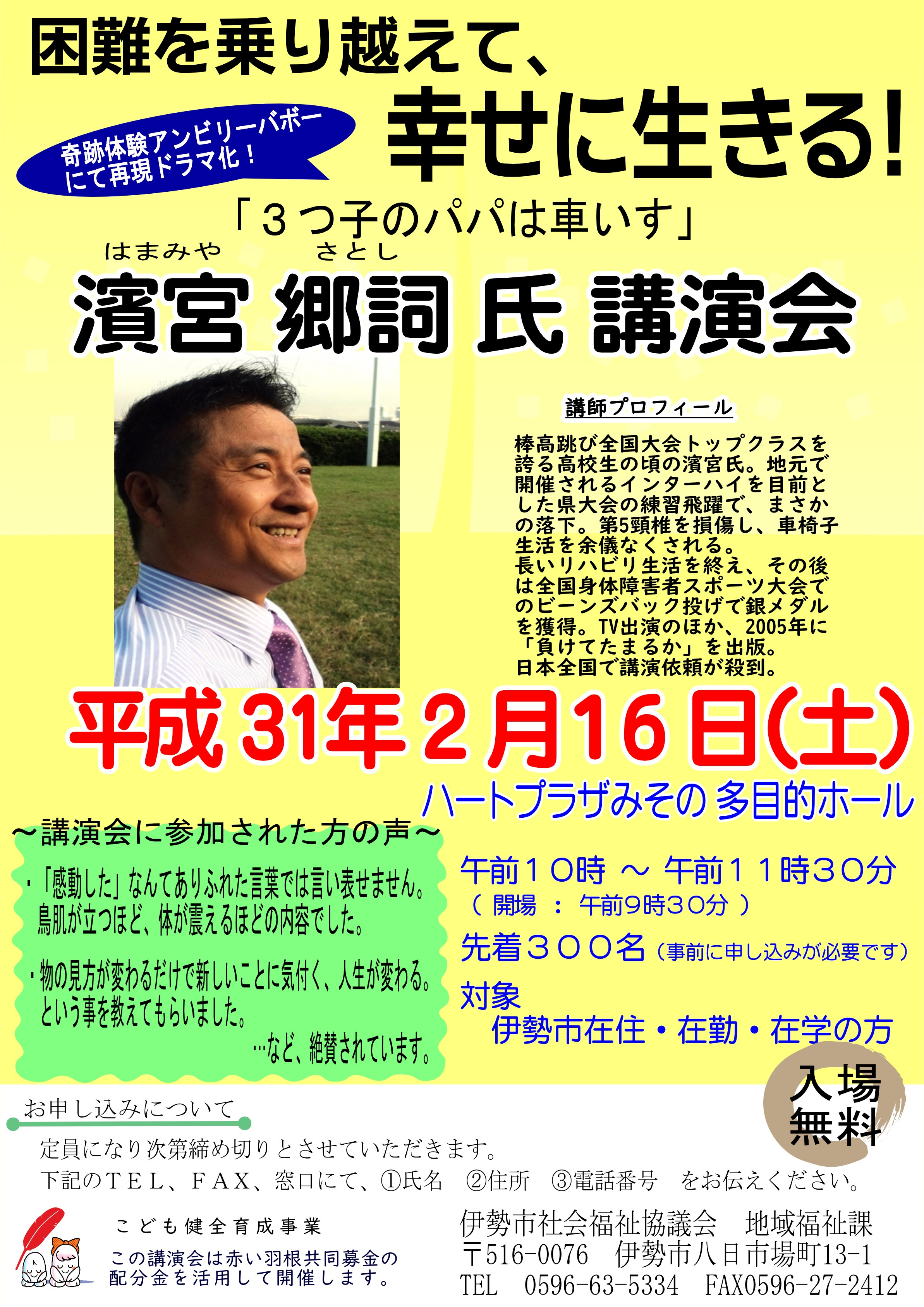 【チラシ】濱宮郷詞氏講演会