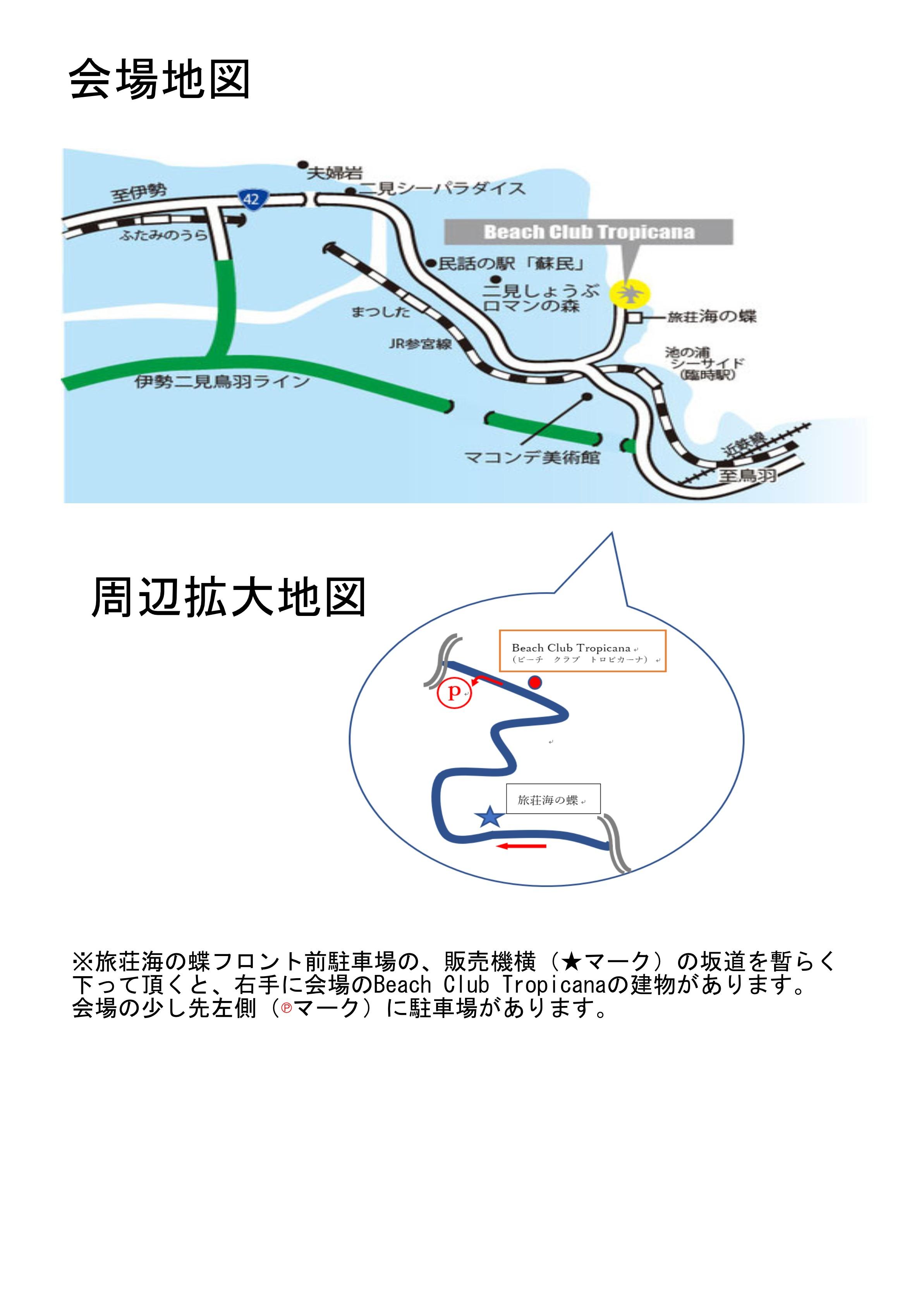 ★H30バーベキューちらし(地図)