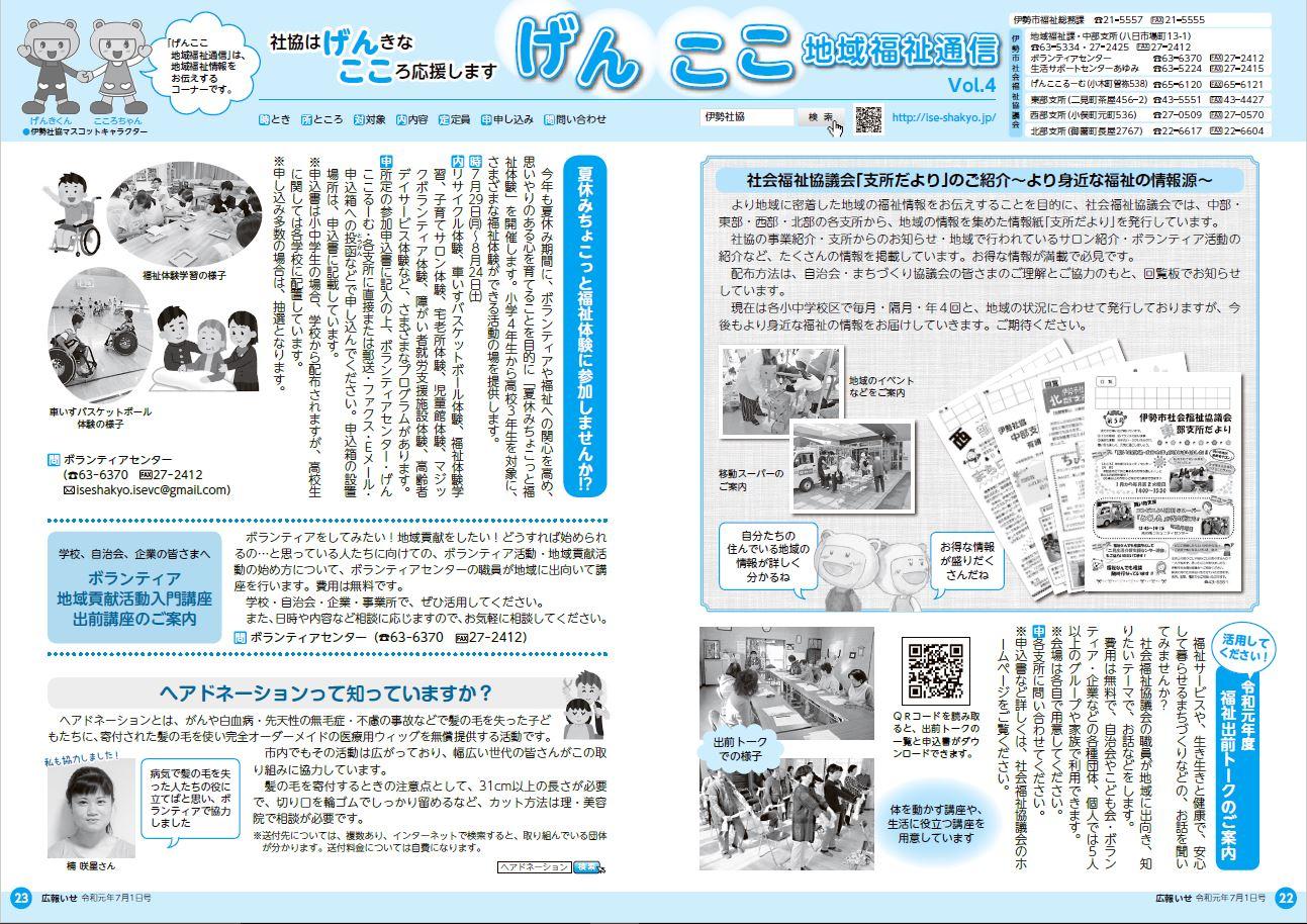 げんここ地域福祉通信Vol.4