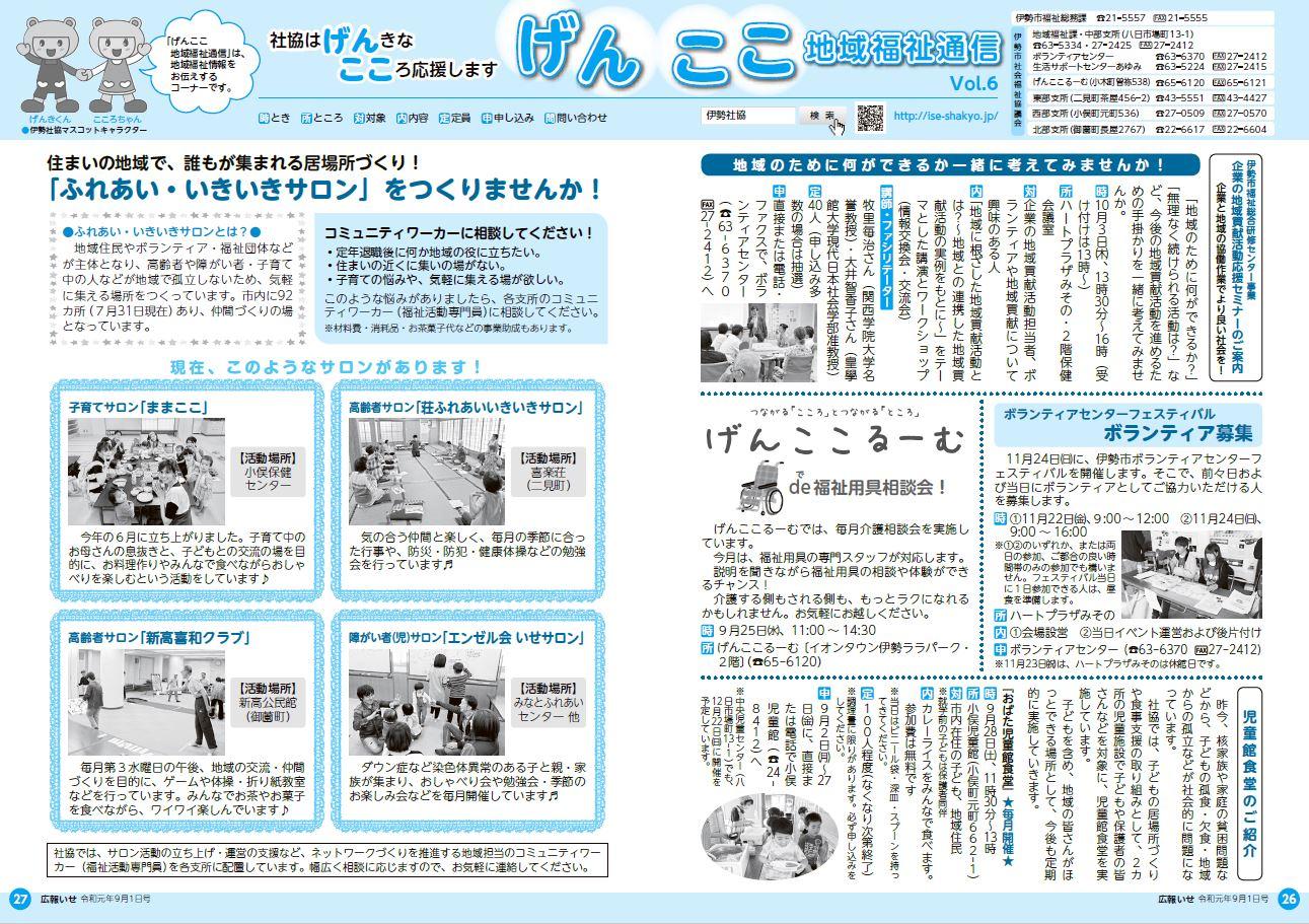 げんここ地域福祉通信Vol.6