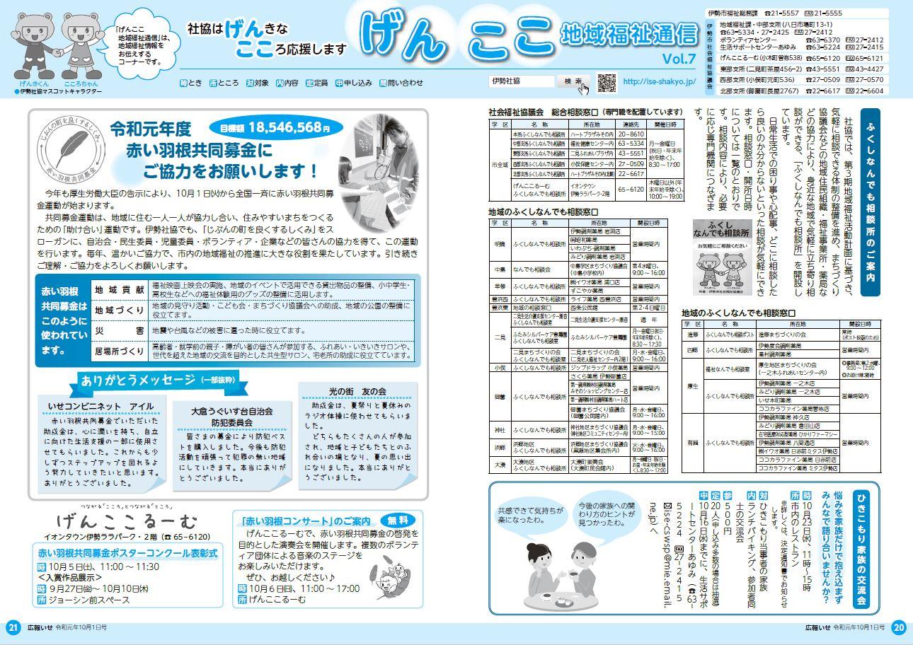 げんここ地域福祉通信Vol.7