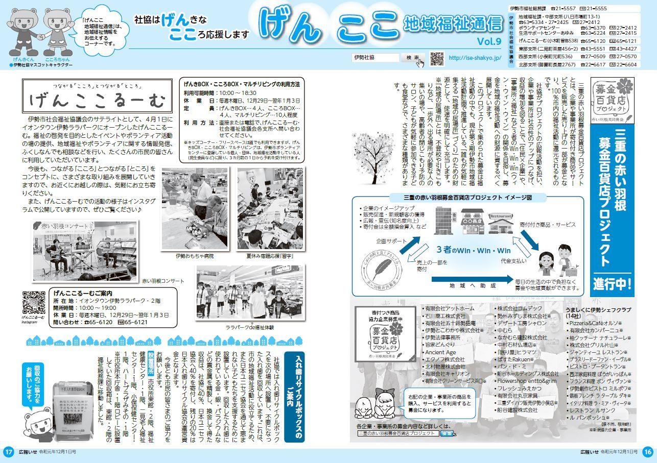 genkoko Vol.9