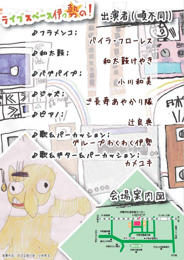 【チラシ】伊っ勢の(裏面)(トリミング版)
