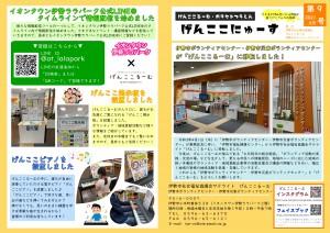 (第9号)page1-4(JPEG)