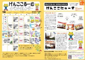 げんここにゅーす創刊号(1-2)(2019年7月発行)