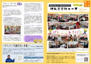 げんここにゅーす第4号(1-2)(2020年3月発行)