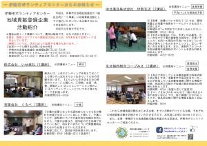 げんここにゅーす第5号(2-3)(2020年6月発行)