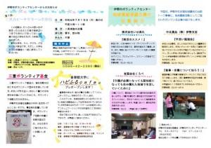 げんここにゅーす創刊号(2-3)(2019年7月発行)