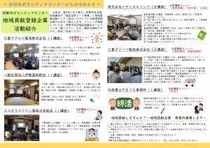 げんここにゅーす第7号(2-3)(2020年12月発行)
