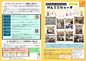 げんここにゅーす第8号(1-4)(2021年3月発行)