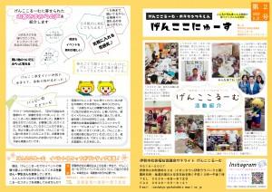 げんここにゅーす第2号(1-2)(2019年9月発行)
