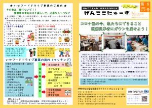 げんここにゅーす第6号(1-4)(2020年9月発行)