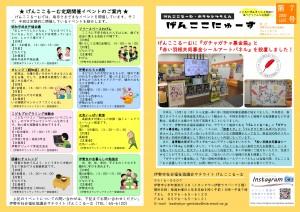 げんここにゅーす第7号(1-4)(2020年12月発行)