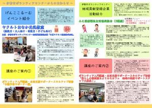 (第9号)page2-3(JPEG)