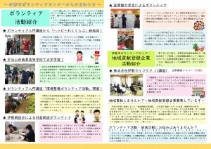 げんここにゅーす第8号(2-3)(2021年3月発行)