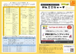 げんここにゅーす第5号(1-4)(2020年6月発行)