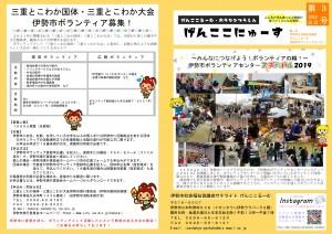 げんここにゅーす第3号(1-4)(2019年12月発行)
