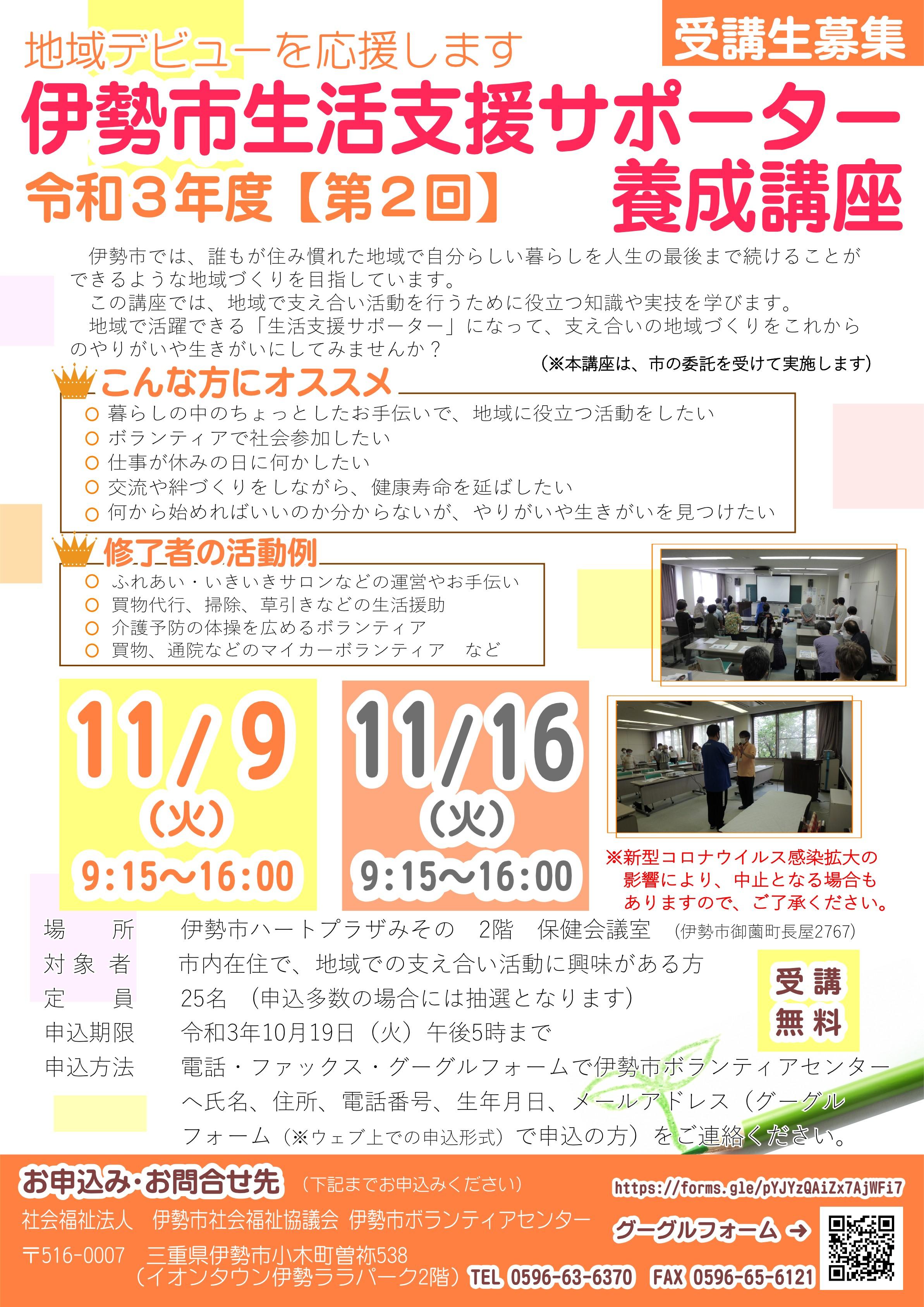 【チラシ】R3(第2回)生活支援サポ講座