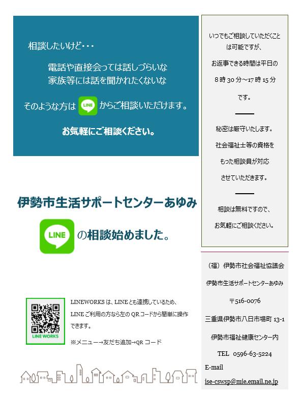 伊勢市生活サポートセンターあゆみLINEチラシ