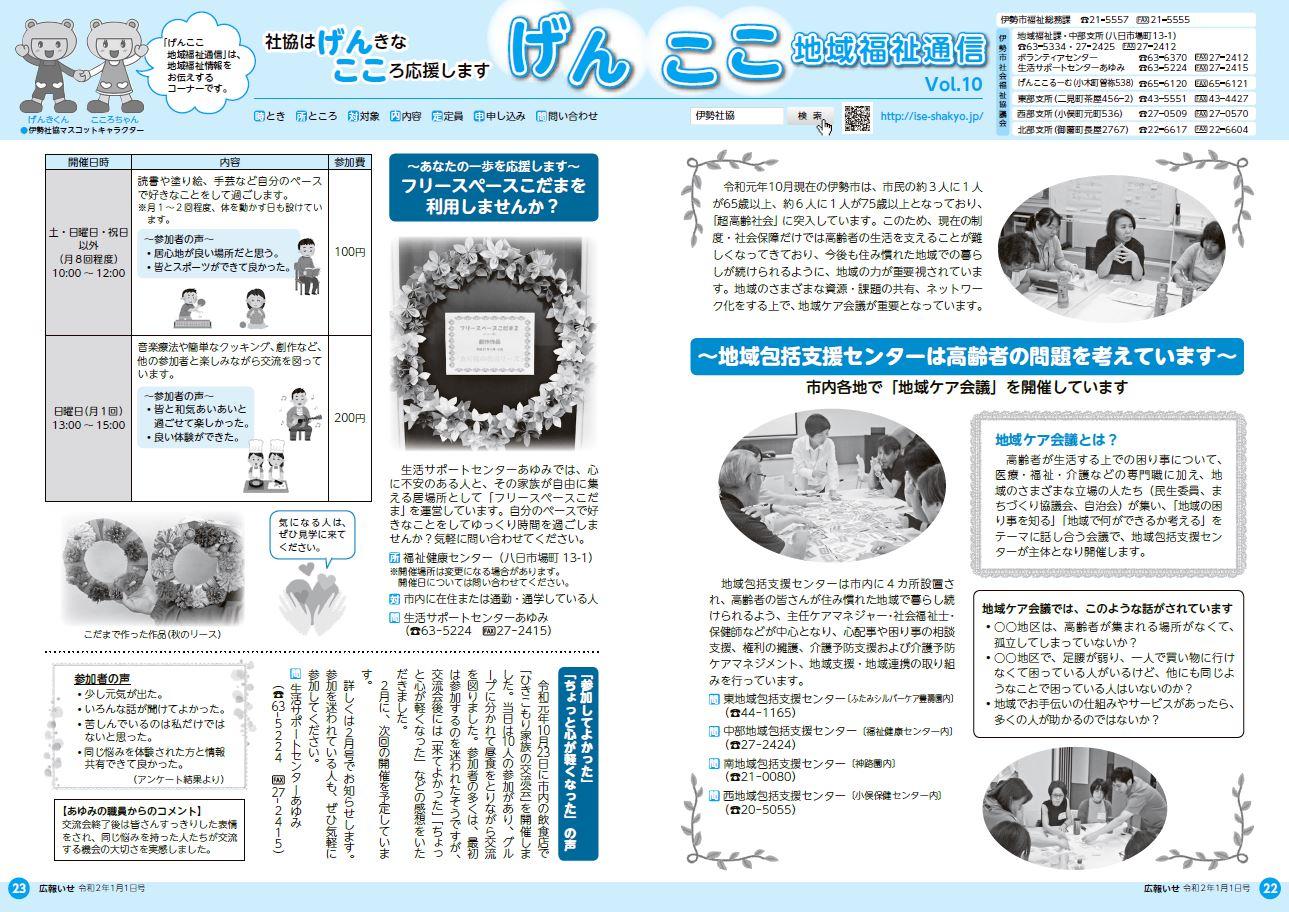 genkoko_Vol.10