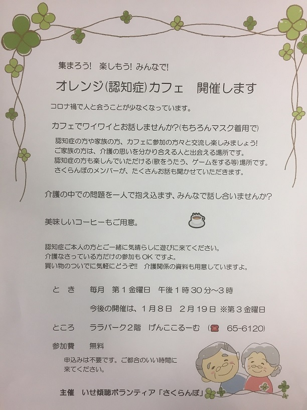 さくらんぼ主催認オレンジカフェ