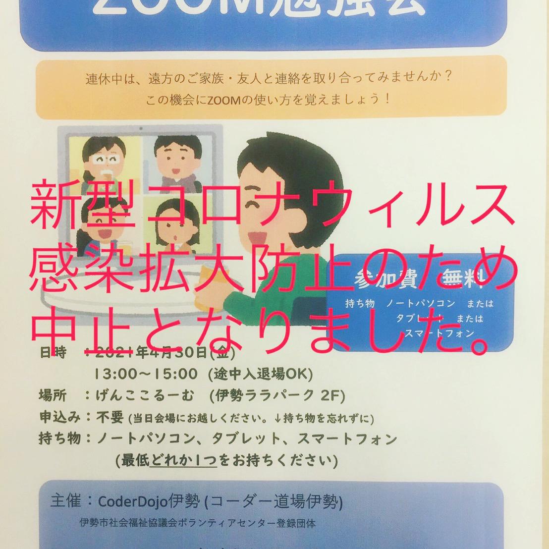 【中止】ZOOM勉強会