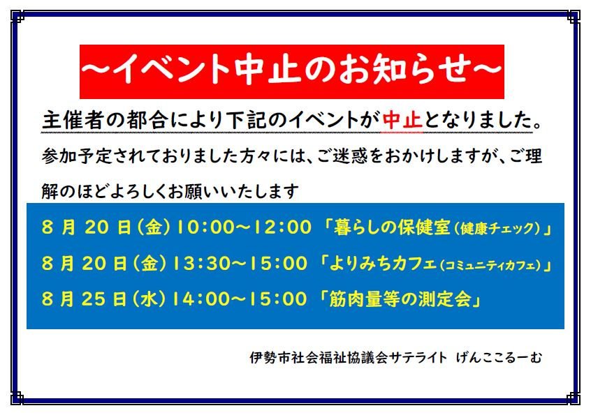 【お知らせ】イベント中止のお知らせ