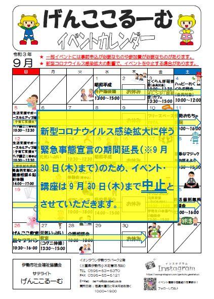 【再再修正版】9月げんここるーむイベントカレンダー